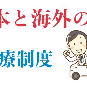 日本と海外の医療保険制度