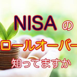 NISAのロールオーバーとは