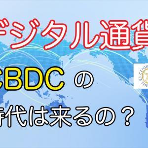 日本もデジタル通貨の時代が来る?!