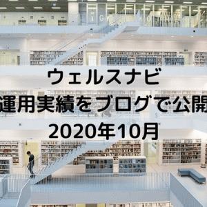 ウェルスナビの運用実績をブログで公開2020年10月