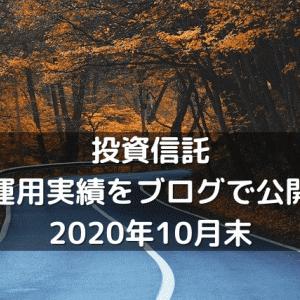 投資信託の運用実績をブログで公開2020年10月末
