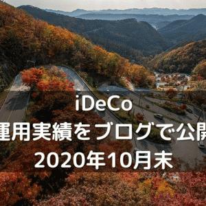 iDeCoの運用実績をブログで公開2020年10月末