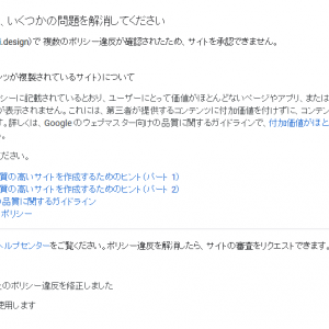 AdSense 審査落ち…orz