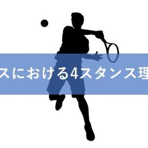 テニスにおける4スタンス理論①