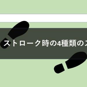 【必見】ストローク時の4種類のスタンス