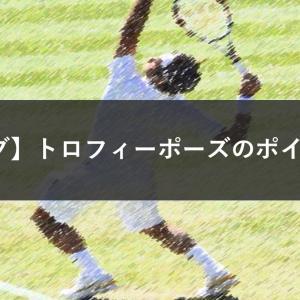 【サーブ】トロフィーポーズのポイント6つ