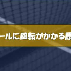 【テニス】ボールに回転がかかる仕組み
