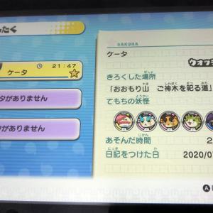 妖怪ウォッチ1 for Nintendo Switchクリア