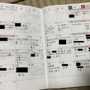 8月のほぼ日手帳