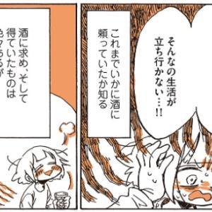 永田カビが酒を飲みすぎて入院した漫画