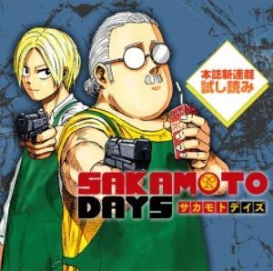 ジャンプの新連載「SAKAMOTO DAYS」が期待できそう。