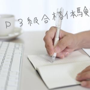 【FP3級】独学の勉強時間やおすすめテキスト