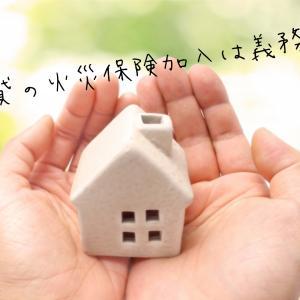 賃貸の火災保険加入は義務?不動産会社指定で強制加入させられるの?