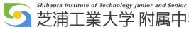 【中学受験の徒然日記】#004_学校見学編:芝浦工業大学付属中学高等学校