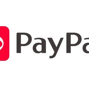 【改悪?】PayPay還元率が2020年4月から1.5%→0.5%に
