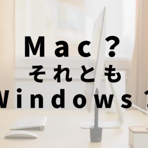 PCを新調するならMacとWindowsどちらがいいか