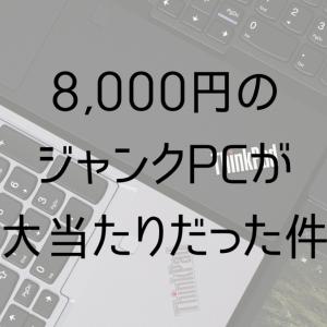 8000円のthinkpad x1 carbonが当たりだった【ジャンクPC分解】