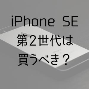 【ついに発表】iPhoneSE 第2世代を買うべき理由