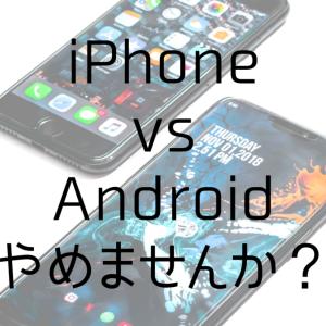 iPhone対Android論争をもうやめませんか?