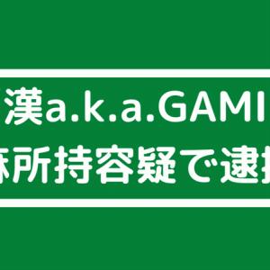 人気ラッパー「漢a.k.a.GAMI」大麻所持容疑で逮捕!