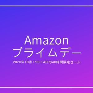 Amazonプライムデーが2020年10月13日・14日に開催!