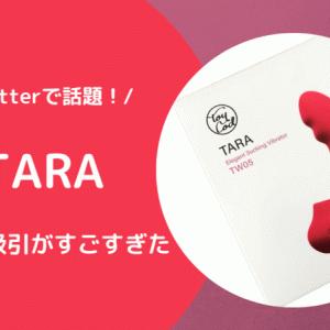 【TARA】クリ吸引バイブがすごい!ツイッターで話題になる理由がわかった