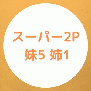 スーパー2P 妹5 姉1