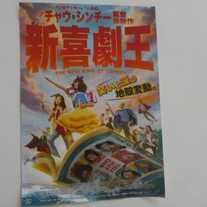 チャウ・シンチー「新喜劇王」京都みなみ会館で7月31日公開だ!