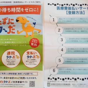 医療費後払いサービスが京都府立医科大学付属病院でスタート