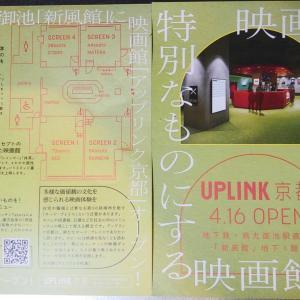 京都「新風館」5月21日へ開業延期!アップリンク京都は無観客イベント開催へ