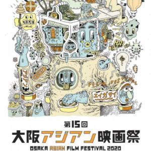 2020大阪アジアン映画祭「花椒の味」を観てきました!