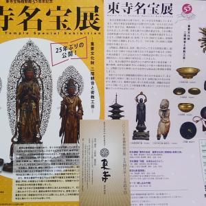 東寺名宝展2020年春は25年ぶり公開「二間観音」に注目