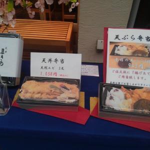 天丼まきの京都寺町のテイクアウトお弁当