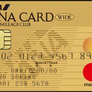 ANAとJALのマイルをためるならこのクレジットカード