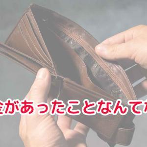 お金があったことなんてない