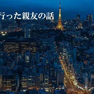 東京に行った親友の話