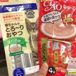 【猫のおやつ】CIAOちゅ~るとダイソーとろ~りおやつを徹底比較!