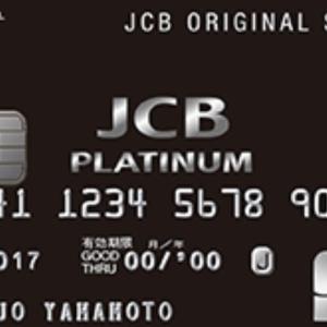 JCB ザ・クラスへの道のり④プラチナカード到着!