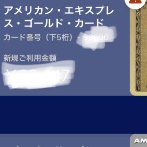 【AMEX】AMEXゴールドを解約!アプリの表示はどうなるのか?