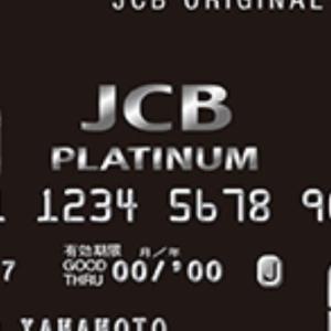 【JCB】2020年6/16から7/15の還元率を計算してみた