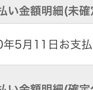【カード】クレジットカードごとの締め日と支払い確定日の違い