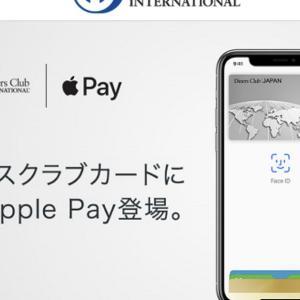 『ダイナースクラブカード』がついにApple Pay対応になりました