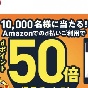 【d払い】Amazonでd払い決済でポイント50倍のキャンペーン!早速挑戦してみました!