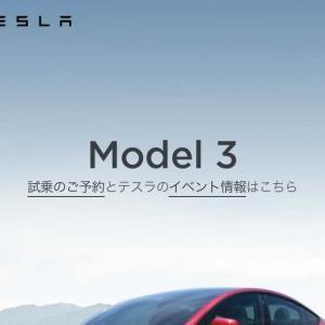 【TeslaModel3】テスラモデル3 を予約しました!