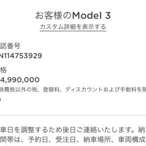 【TeslaModel3】納車日は未定のままでもデザインロックきた!【進捗】