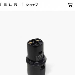 【TeslaModel3】普通充電用のアダプターを購入【グッズ購入】