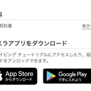 【TeslaModel3】納車日が決定!【納車日】