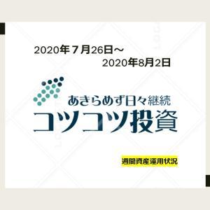 2020年8月2日まで週間資産運用状況