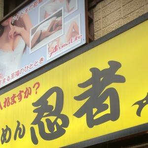 秋葉原の二郎インスパイア『らーめん忍者』で特製ラーメン【東京】