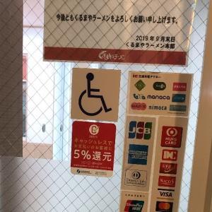 【Suica可】【カード可】福岡で数十年前に食べた記憶で東京の『くるまやラーメン』を食べたらキャッシュレス化進んでてビックリした【東京】